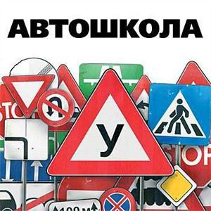 Автошколы Никольского