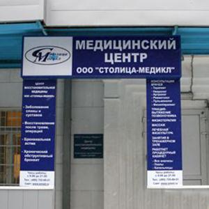Медицинские центры Никольского