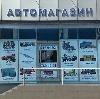 Автомагазины в Никольском