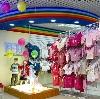 Детские магазины в Никольском