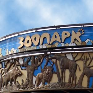 Зоопарки Никольского